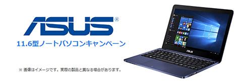 ASUS 11.6 ノートパソコン