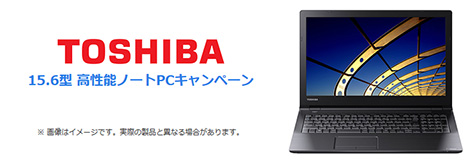 TOSHIBA 15.6 ハイスペックノートパソコン