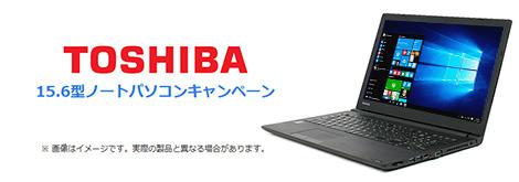 TOSHIBA 15.6 ノートパソコン