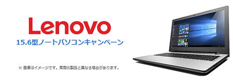 Lenovo 15.6 ノートパソコン(Office付)