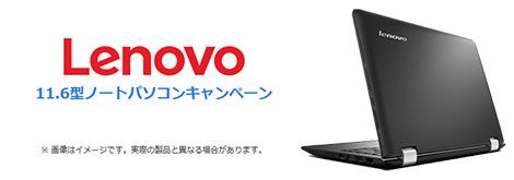 Lenovo 11.6 型Office付ノートパソコン