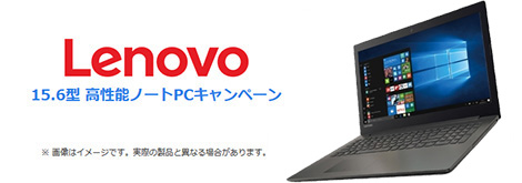Lenovo 15.6 ハイスペックノートパソコン