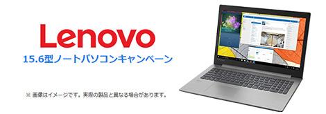 Lenovo 15.6 ノートパソコン