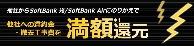 SoftBank 光 あんしん乗り換えキャンペーン