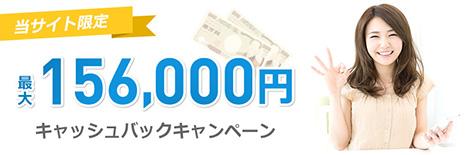 ソフトバンク光の新規加入または転用加入で最大156,000円キャッシュバック
