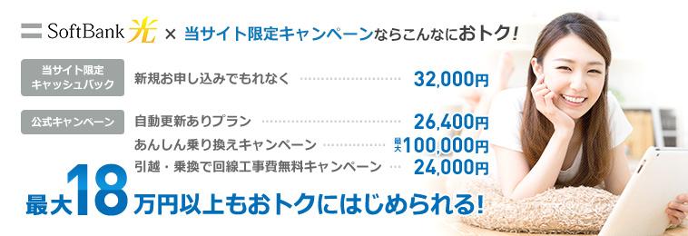 SoftBank 光(ソフトバンク光) なら月額料金が3800円~