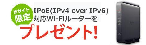 IPv6(IPoE)対応 Wi-Fiルータープレゼント キャンペーン