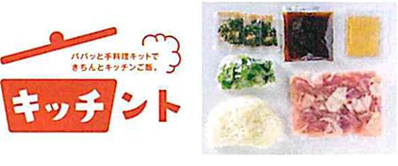 忙しいあなたの見方になります簡単手料理キット「キッチント」!
